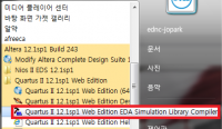 [ModeSim/Questa] Altera Simulation Library Compile 방법