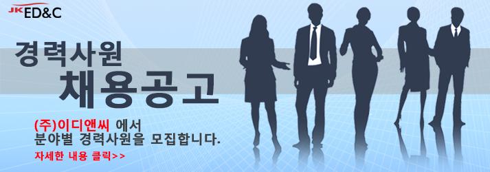 HyperLynx/PCB 기술지원 경력사원  및 PADS 기술영업 경력사원 모집