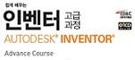 Inventor 고급 과정