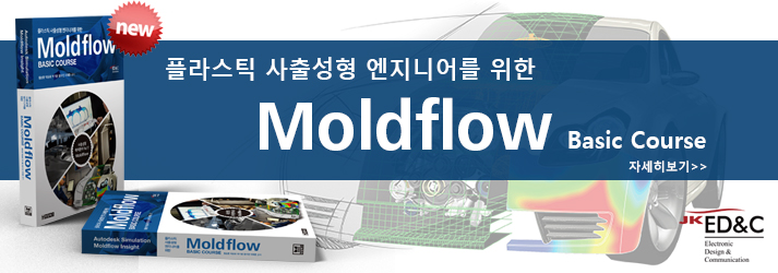 Moldflow Basic Cource