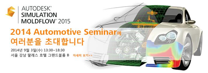 2014 Automotive Seminar
