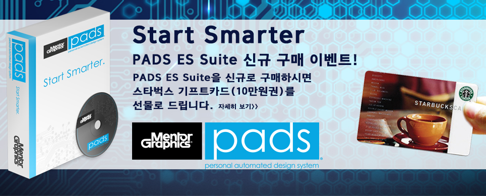 PADS ES Suite 신규 구매 이벤트