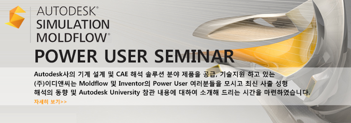 Autoesk Power User Seminar 2014