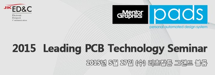 [행사] 2015 Leading PCB Technology Seminar에 여러분을 초대합니다.