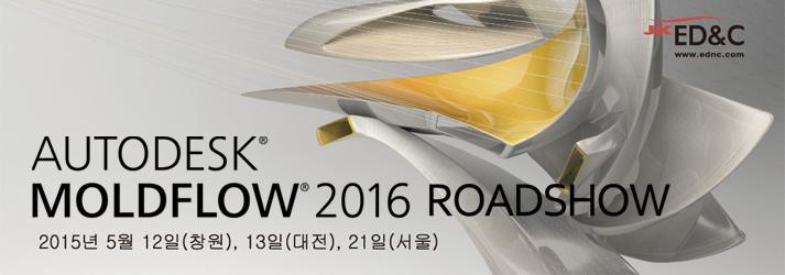 [행사] Autodesk Moldflow 2016 Roadshow