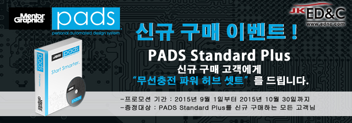 PADS Standard Plus 신규 구매 이벤트