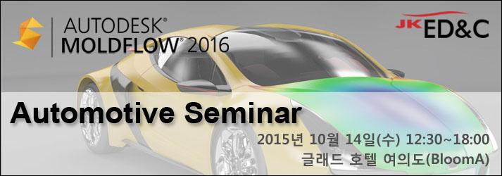 [행사] 2016 Automotive Seminar