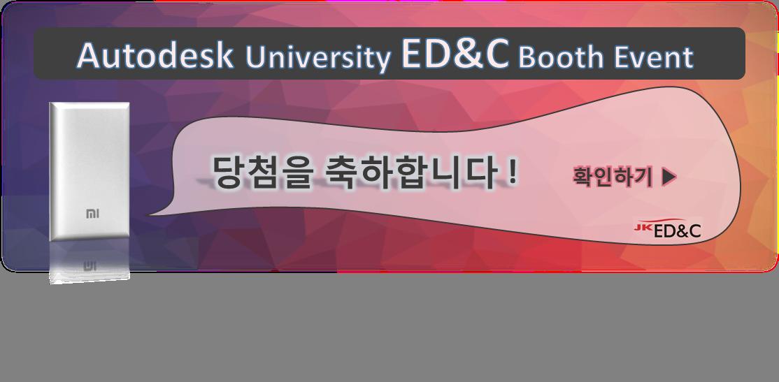 Autodesk University  Booth Event