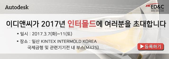 2017 INTERMOLD KOREA