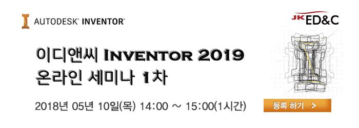 이디앤씨 INVENTOR 2019 온라인 세미나 1차