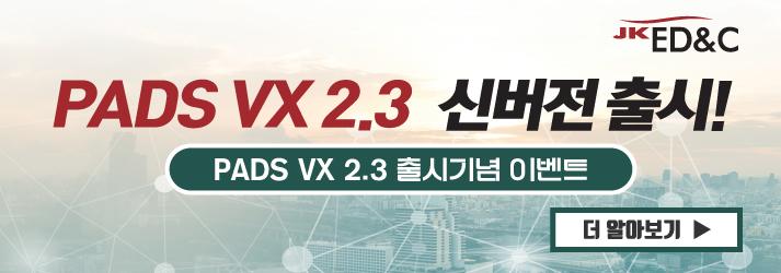 PADS VX 2.3 신버전 출시기념 이벤트
