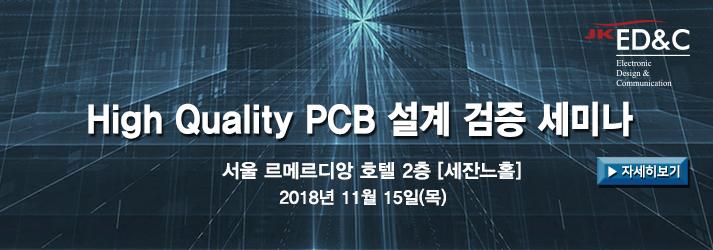 High Quality PCB 설계 검증 세미나