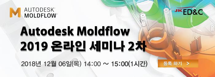 Autodesk Moldflow 2019 온라인 세미나