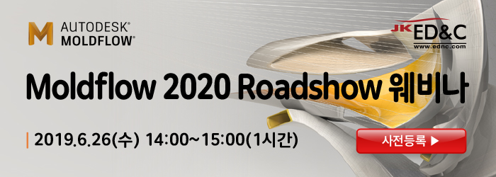Moldflow 2020 Roadshow 웨비나