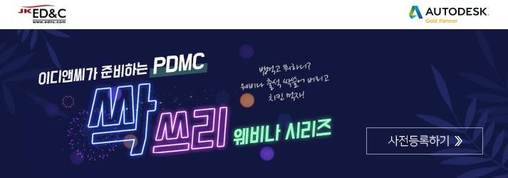 [WEBINAR] PDMC 웨비나