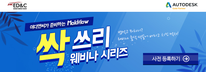 [WEBINAR] Moldflow 싹쓰리 웨비나