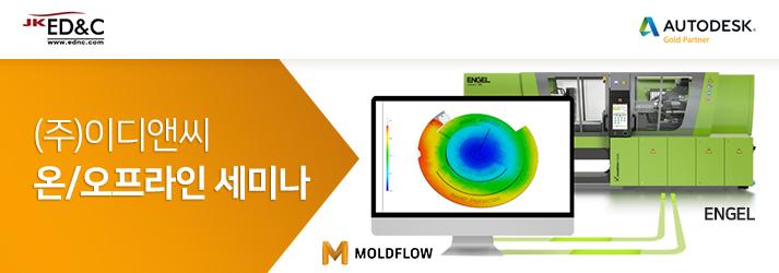 이디앤씨 Moldflow 최신 기술 세미나