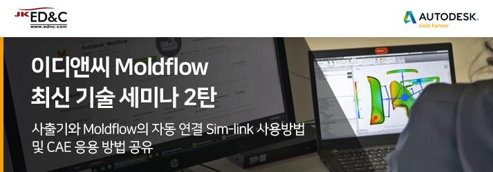 이디앤씨 Moldflow 최신 기술 세미나 2탄