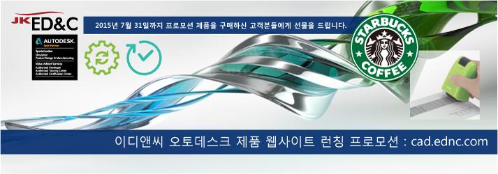 [이벤트]CAD 웹 사이트 런칭 프로모션 이벤트